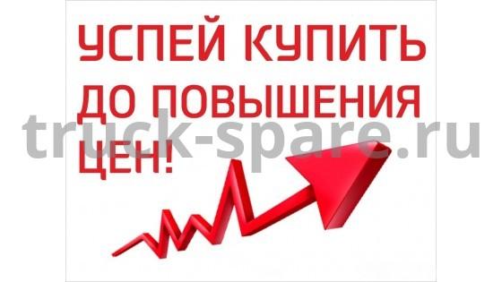 Январское подорожание запчастей основных заводов!
